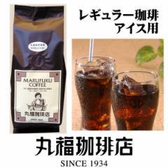 【公式・丸福珈琲店】RC 袋入りレギュラーコーヒー(中細挽き/アイス用)コーヒー豆 挽き豆 レギュラーコーヒー