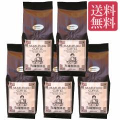 【公式・丸福珈琲店】送料無料!!!袋入り レギュラーコーヒー 180g×5袋 中細挽き ホット用 自宅用 レギュラーコーヒー コーヒーメー