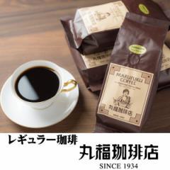 【公式・丸福珈琲店】袋入りレギュラー珈琲(中細挽き)(ホット用) コーヒー レギュラーコーヒー コーヒーメーカー ペーパードリップ