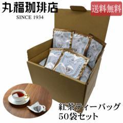 【公式・丸福珈琲店】TB50 送料無料 オリジナルブレンドティー 3g×50袋 紅茶 ティーバッグ まとめ買い