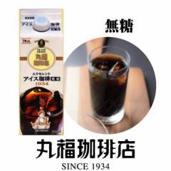 公式・丸福珈琲店 エクセレントアイス珈琲 無糖 タイプ アイスコーヒー コーヒー 珈琲 500ml