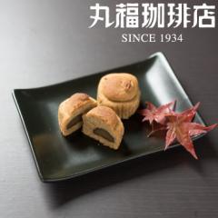 公式・丸福珈琲店 焼きモンブラン スイーツ 焼き菓子 ギフト モンブラン 栗 渋皮煮 プチギフト