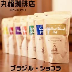 公式・丸福珈琲店 ブラジル・ショコラ 丸福セレクト 珈琲豆 (中深煎・ コーヒー豆 )豆 コーヒー 珈琲