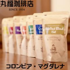 公式・丸福珈琲店 コロンビア・マグダレナ 丸福セレクト 珈琲豆 (中深煎・ コーヒー豆 )コーヒー 豆