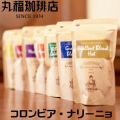 公式・丸福珈琲店 コロンビア・ナリーニョ 丸福セレクト 珈琲豆 (中深煎・ コーヒー豆 )コーヒー 豆