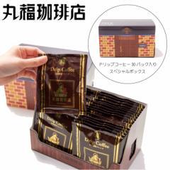 【公式・丸福珈琲店】ドリップコーヒー(伝承香味ブレンド)30パック入りBOX