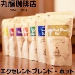 公式・丸福珈琲店 エクセレントブレンド(ホット用) 丸福セレクト 珈琲豆 中深煎 コーヒー豆 コーヒー 豆 珈琲