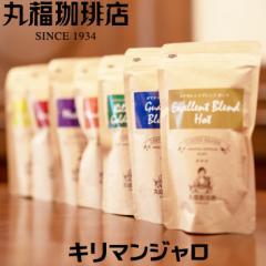 公式・丸福珈琲店 キリマンジャロ・カンジラルジ・キボー 丸福セレクト 珈琲豆 (中深煎・ コーヒー豆 )コーヒー 豆