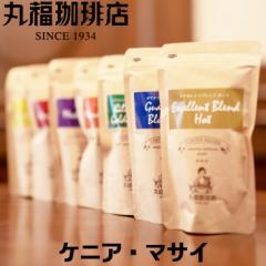公式・丸福珈琲店 ケニア・マサイ 丸福セレクト 珈琲豆 (中深煎・ コーヒー豆 )豆 コーヒー 珈琲 珈琲豆