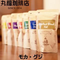 公式・丸福珈琲店 モカ・グジ 丸福セレクト 珈琲豆 (中深煎・ コーヒー豆 )コーヒー 豆