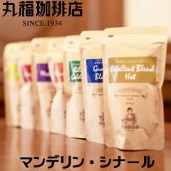 公式・丸福珈琲店 マンデリン・シナール 丸福セレクト 珈琲豆 (中深煎・ コーヒー豆 )コーヒー 豆