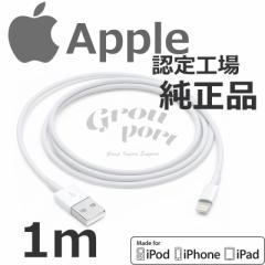 122e09d939 ライトニングケーブル 純正 アップル認定工場 正規品 lightningケーブル 1m Apple iPhone 認証 充電ケーブル