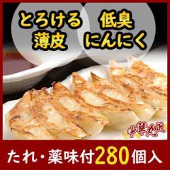金太郎餃子280個入