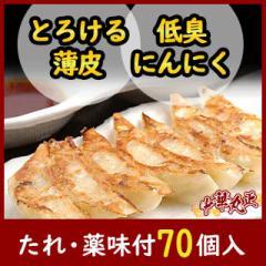 金太郎餃子70個入