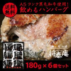 飲めるハンバーグ6個入り/牛肉/肉/黒毛和牛/送料無料/ギフトセット/焼肉/レビューを書いて送料無料/お歳暮/のし対応可能
