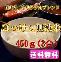 ポイント消化 送料無料 食品 お試し 米 お米 ぼっけぇ無洗米 (ブレンド)450g(3合) 1kg未満 メール便