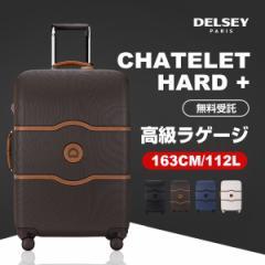 キャリーケース キャリーバッグ スーツケース 大型 Lサイズ 112L 7泊以上 10年保証 DELSEY CHATELET HARD マット加工 ストッパー tsa 8輪