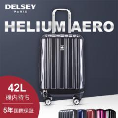 【送料無料・五年保証】デルセー DELSEY HELIUM AERO スーツーケース 機内持ち込み キャリーケース 42L 1-3泊 sサイズ 小型 拡張 8輪