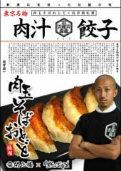 東京名物 肉汁おとど餃子 21g×30粒