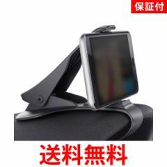 ◆1年保証付◆ スマホホルダー クリップ式 車載ホルダー スマホスタンド スマートフォン iPhone Android シンプル 簡単取付け 送料無料