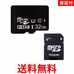 ◆1年保証付◆ microSDカード MicroSDカード microSDHC マイクロSDカード 32GB Class10 UHS-I U3 ドラレコ用 アダプタ付き 送料無料