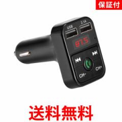 ◆1年保証付き◆ FMトランスミッター Bluetooth 5.0 iPhone Android 高音質 ハンズフリー通話 USB充電 12V 24V カーアダプター シガーソ
