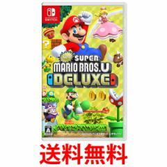 ◆新品◆ New スーパーマリオブラザーズ U デラックス ニンテンドースイッチ Switch 送料無料