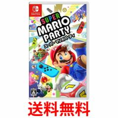 ◆新品◆ スーパー マリオパーティ ニンテンドースイッチ 送料無料
