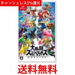 ◆新品◆ 大乱闘スマッシュブラザーズ SPECIAL Nintendo Switch 任天堂 ニンテンドースイッチ 送料無料