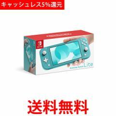 Nintendo Switch Lite ターコイズ 送料無料