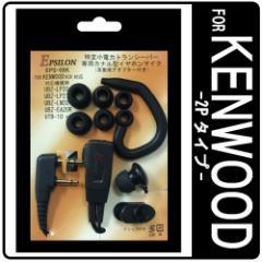 KENWOOD ケンウッド用 特定小電力トランシーバー専用 インカム カナル型イヤホンマイク 耳掛パッド付 EPS-05K