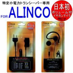 ALINCO/アルインコ用 特定小電力トランシーバー用 耳掛式 イヤホンマイク インカム EPSILON EPS-07A