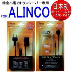 ALINCO/アルインコ 特定小電力トランシーバー用 チューブ式イヤホンマイク インカム EPSILON EPS-07A