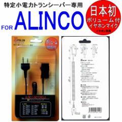 ALINCO/アルインコ 特定小電力トランシーバー用 イヤホンマイク インカム EPSILON EPS-07A ※イヤホン別売