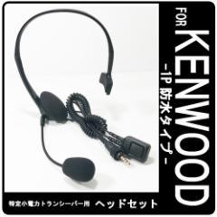 ケンウッド KENWOOD 特定小電力トランシーバー用 TPZ-D553 UBZ-M31 UBZ-M51に対応 インカム ヘッドセッ