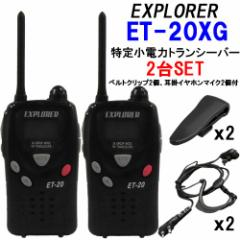 小電力トランシーバー黒 2台セット イヤホンマイク付 ET-20XG 免許不要!【UBZ-LP20と通話可能