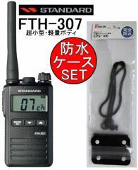STANDARD/YAESU 中継器対応 インカム 特定小電力トランシーバー FTH-307 防水ケース付