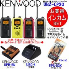 ケンウッド 特定小電力トランシーバー インカム UBZ-LP20 充電器 バッテリー イヤホンマイクセット LP20+UBC-4+UPB-5N+EPS-03K