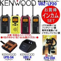 ケンウッド 特定小電力トランシーバー インカム UBZ-LP20 充電器 バッテリー イヤホンマイクセット UBC-4+UPB-5N+EPS-05K