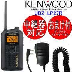 ケンウッド トランシーバー インカム 中継器対応 特定小電力トランシーバー UBZ-LP27 スピーカーマイク付
