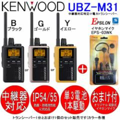 ケンウッド KENWOOD インカム 特定小電力トランシーバー デミトスミニ UBZ-M31 耳掛式イヤホンマイク付