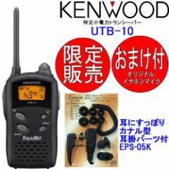 KENWOOD ケンウッド インカム 特定小電力トランシーバー UTB-10 (デミトス共通オプション対応) お