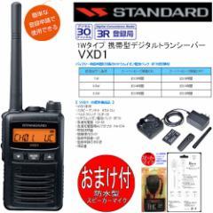 本州.四国送料無料 STANDARD/スタンダード インカム 携帯型デジタルトランシーバー(デジタル簡