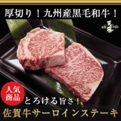 厚切り!九州産黒毛和牛!佐賀牛サーロインステーキ