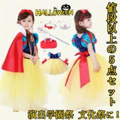 ハロウィン キッズ プリンセス 5点セット 白雪姫衣装 子供 Halloween コスチューム コスプレ パーティーグッズ 子供用 イベント仮装