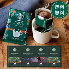 お中元 ギフト スターバックス オリガミ SB-30E 送料無料 パーソナルドリップコーヒー コーヒーギフト スタバ 父の日