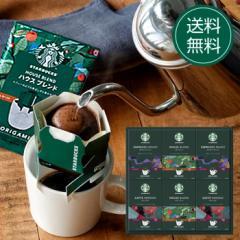 お中元 ギフト スターバックス オリガミ SB-50E 送料無料 パーソナルドリップコーヒー コーヒーギフト スタバ 父の日