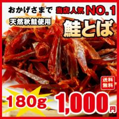 送料無料 ぽっきり 鮭とば 大容量180g 北海道産 天然秋鮭 ひと口サイズ わけあり メール便 ポッキリ