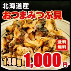 つぶ 北海道産/おつまみつぶ貝/お得140g/送料無料/メール便