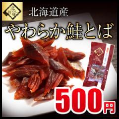 送料無料 やわらか鮭とば 北海道厳選 干物 海鮮